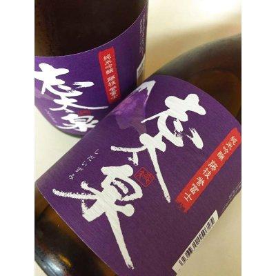 画像1: 志太泉 純米吟醸 藤枝誉富士 1800ml